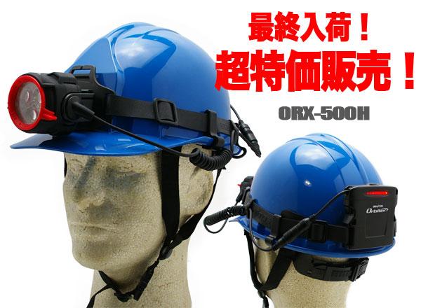 orx-500h1