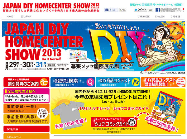 DIY2013-1