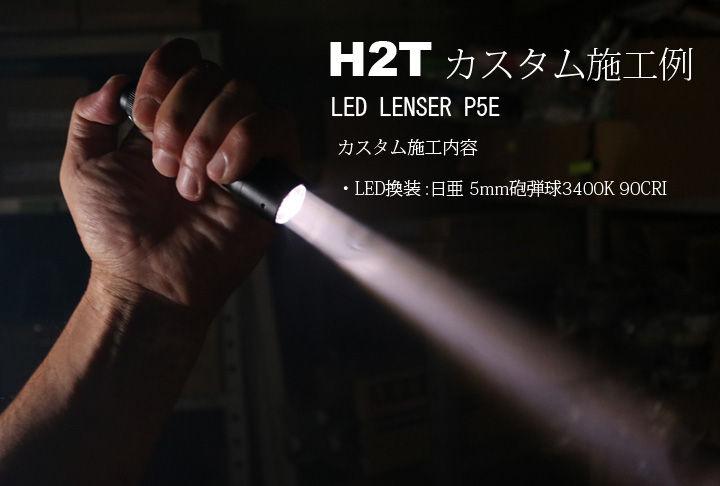 H2TP5E-1