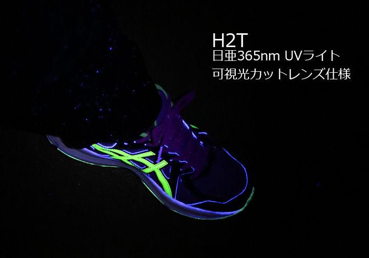 UV-CUT-1