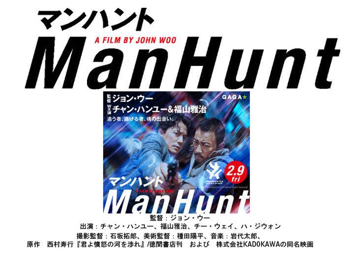 manhunt-1