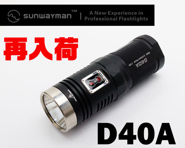 D40AREARRIVAL