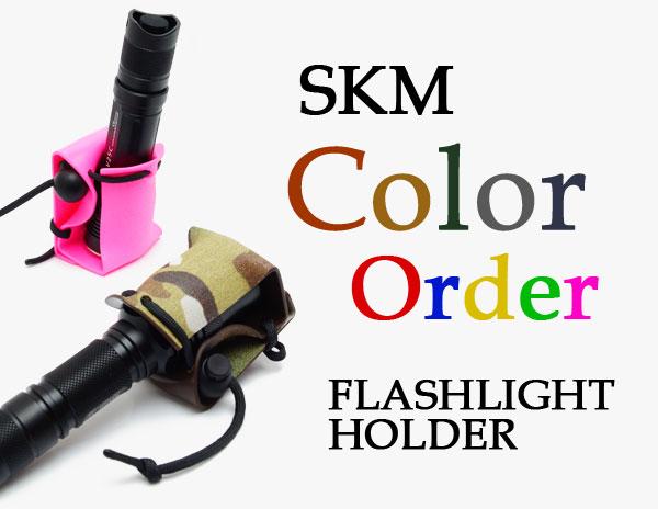 SKM-COLOR1