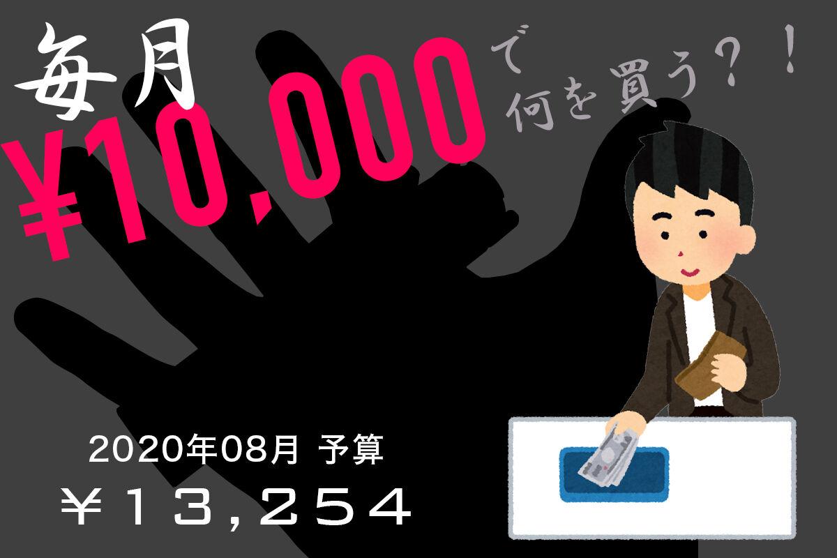 blog-main-10000-202008