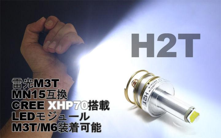 M3TXHP70-1