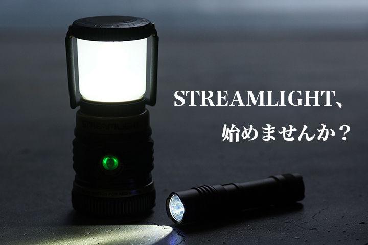 streamlight_main