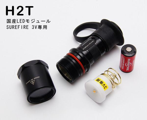 H2T3V-1