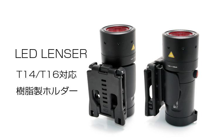 T14-T16HOLER-1