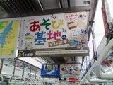 地下鉄吊り広告も!