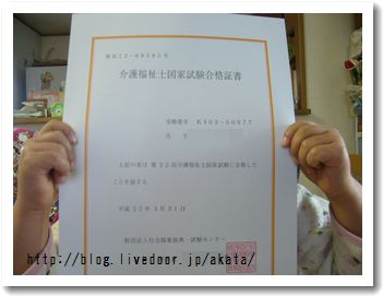 介護福祉士合格通知証書