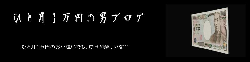 ひと月1万円の男ブログ