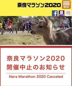 奈良マラソン中止