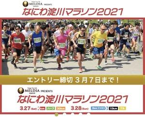 なにわ淀川マラソン2021