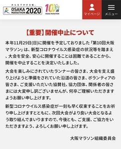大阪マラソン中止