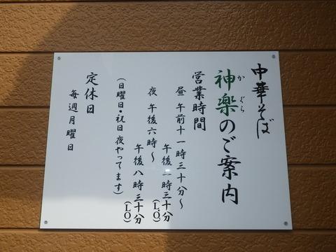神楽(金沢)・営業案内