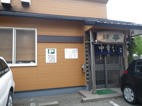 神楽(金沢)・店舗入り口