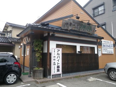 神楽(金沢)・神楽そば 店舗外観