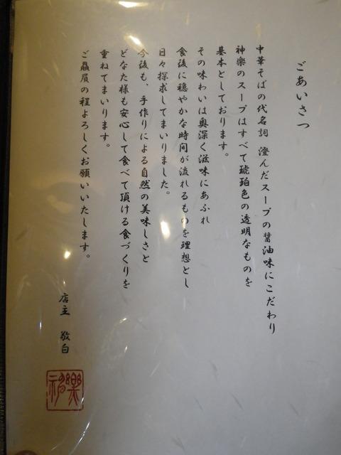 神楽(金沢)・店主拘り①