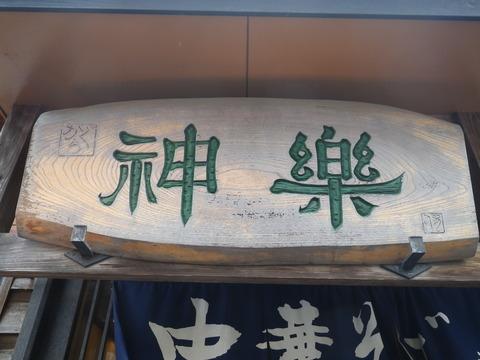 神楽(金沢)・店舗看板