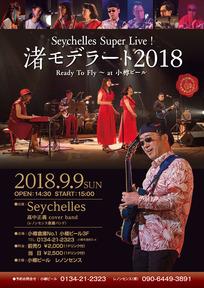 201809_Seychelles_p001