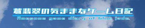 蒼翡翠の気ままゲーム日記