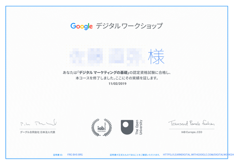 Googleデジタルワークショップ認定書