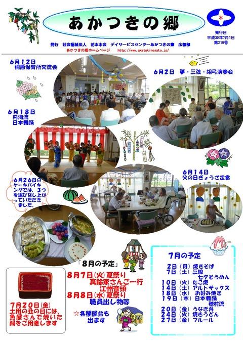 H30年度・広報7月号(自体明朝PsP)
