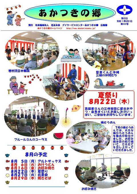 R1年度・広報8月号(自体明朝PsP)