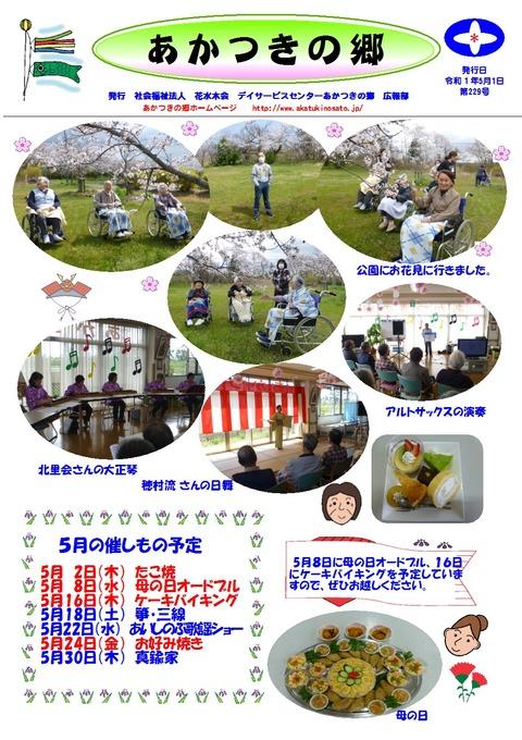 R1年度・広報5月号(自体明朝PsP)