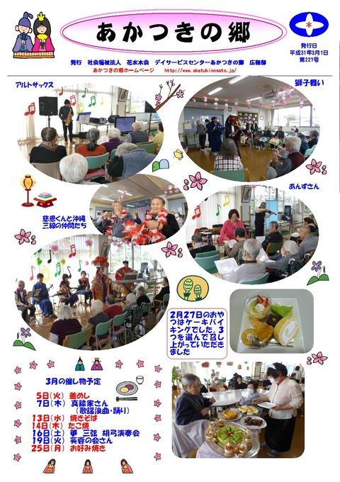 コピー ~ H30年度・広報3月号(自体明朝PsP)