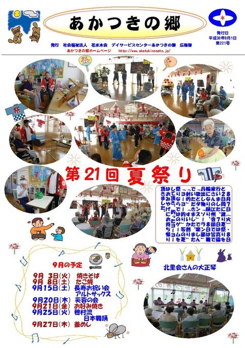 H30年度・広報9月号(自体明朝PsP)