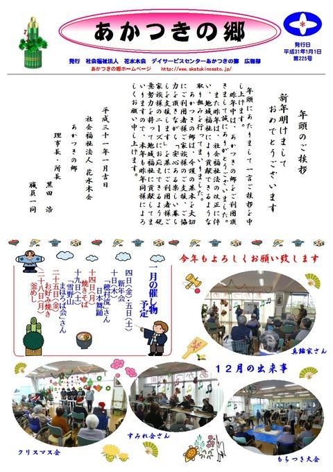 H31年度・広報1月号(自体明朝PsP)