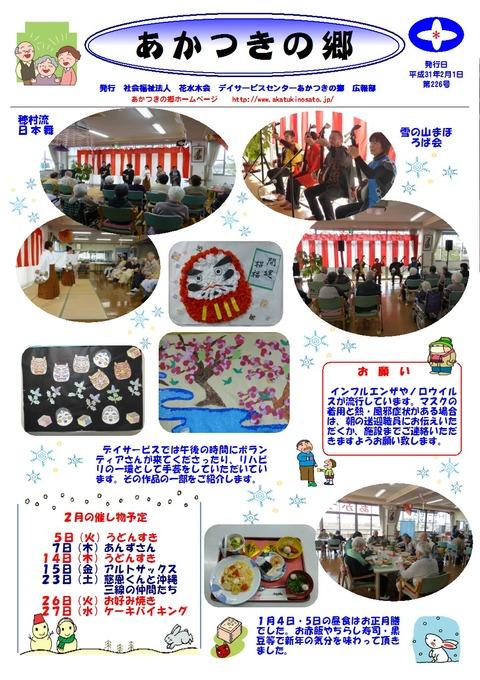 H30年度・広報2月号(自体明朝PsP)