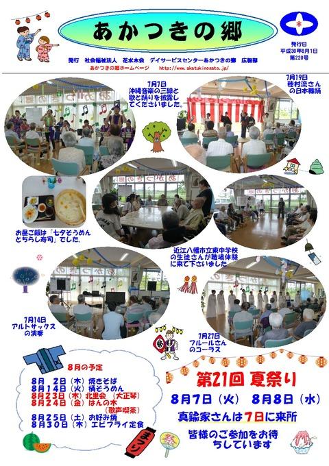 H30年度・広報8月号(自体明朝PsP)