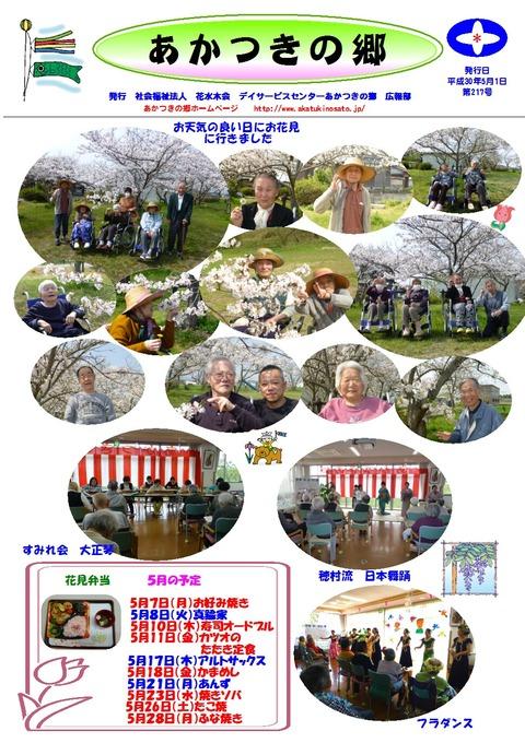 H30年度・広報5月号(自体明朝PsP)