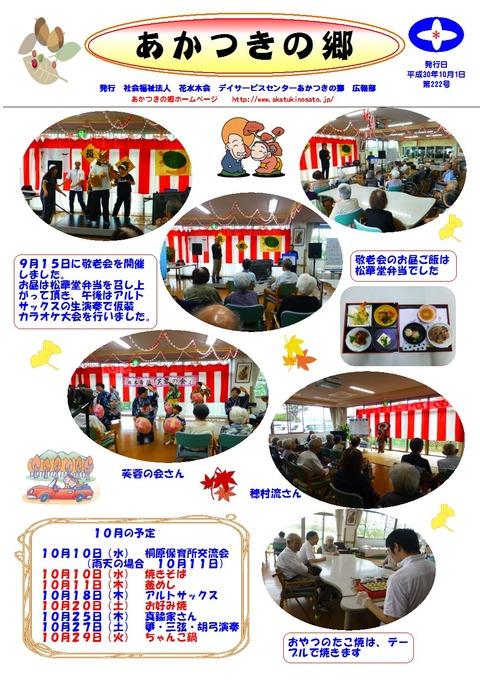 H30年度・広報10月号(自体明朝PsP)