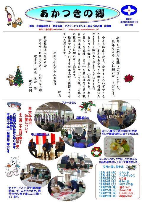 H29年度・広報12月号(自体明朝PsP)