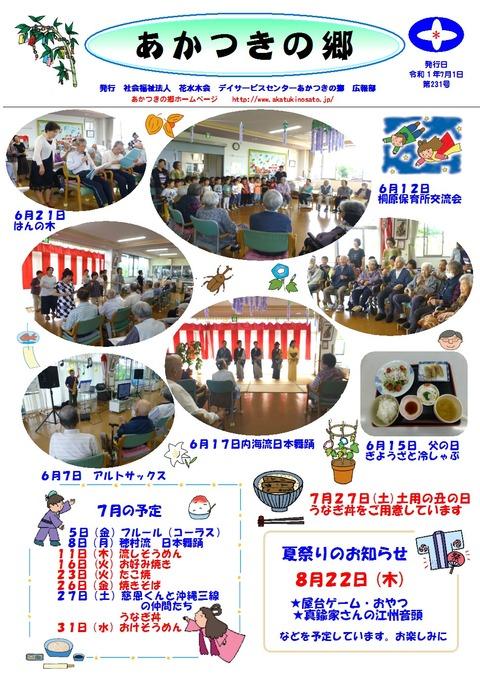 R1年度・広報7月号(自体明朝PsP)