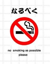 なるべく禁煙