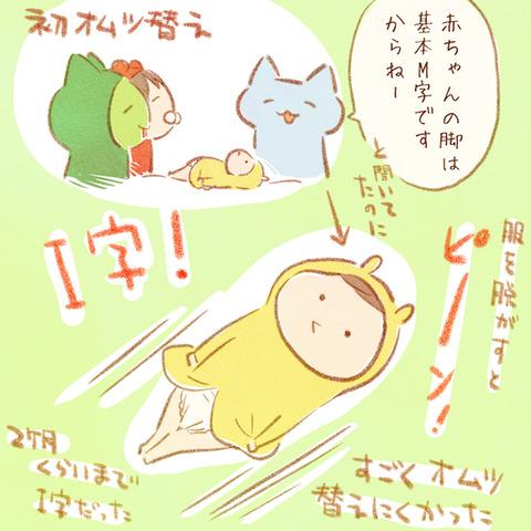 りっちゃん_032