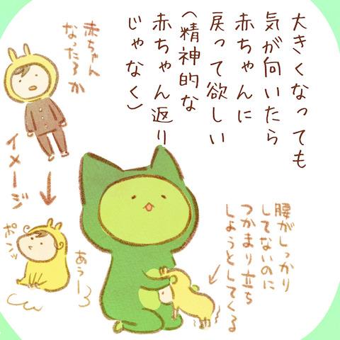 りっちゃん_082