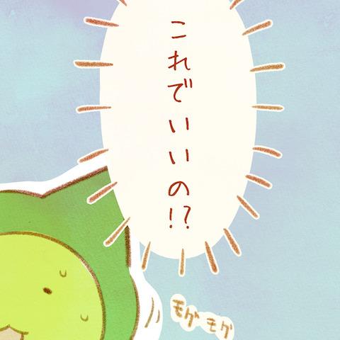 りっちゃん_060