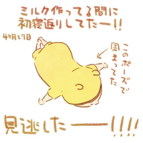 りっちゃん_024