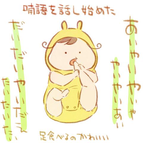 りっちゃん_068