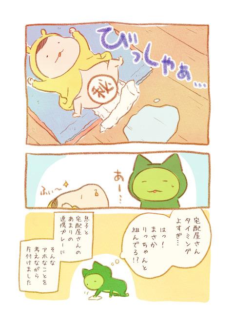 りっちゃん_025