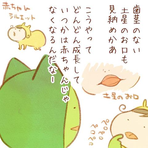 りっちゃん_080
