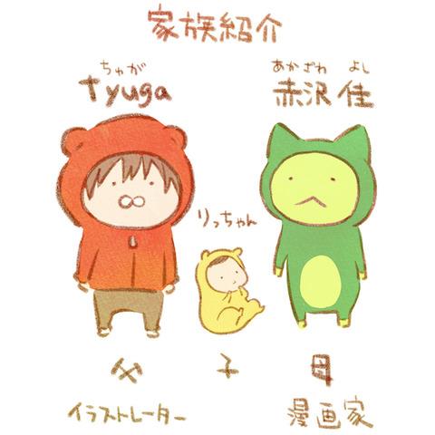 りっちゃん_001