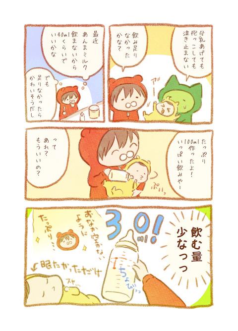 りっちゃん_013