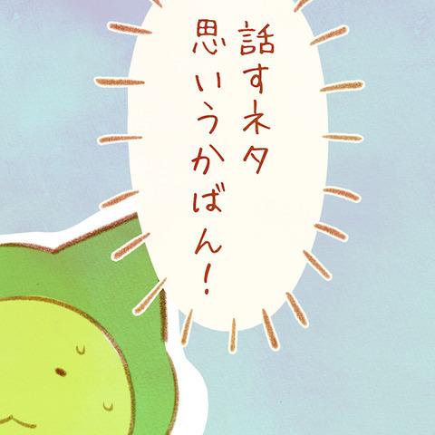 りっちゃん_058