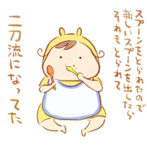 りっちゃん_062